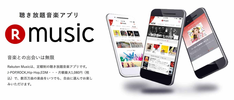 楽天、iOS/Android向けに音楽聴き放題サービス「Rakuten Music」の提供開始