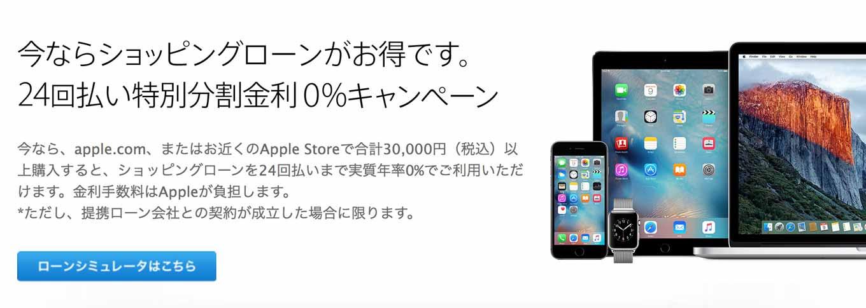 【UPDATEあり】Apple Store、「ショッピングローン 24回払い特別分割金利0%キャンペーン」を終了日を指定せずに実施中