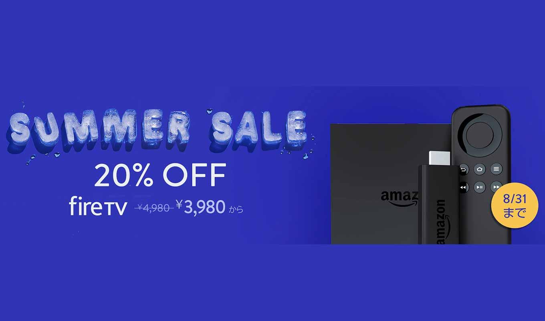 Amazon、「Fire TV」シリーズを20%オフで販売する「SUMMER SALE」開催中(8/31まで)
