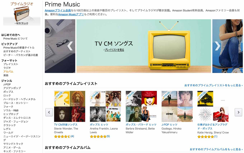 Amazon、国内で「Prime Music」とは別の定額制音楽サービスを開始する!?