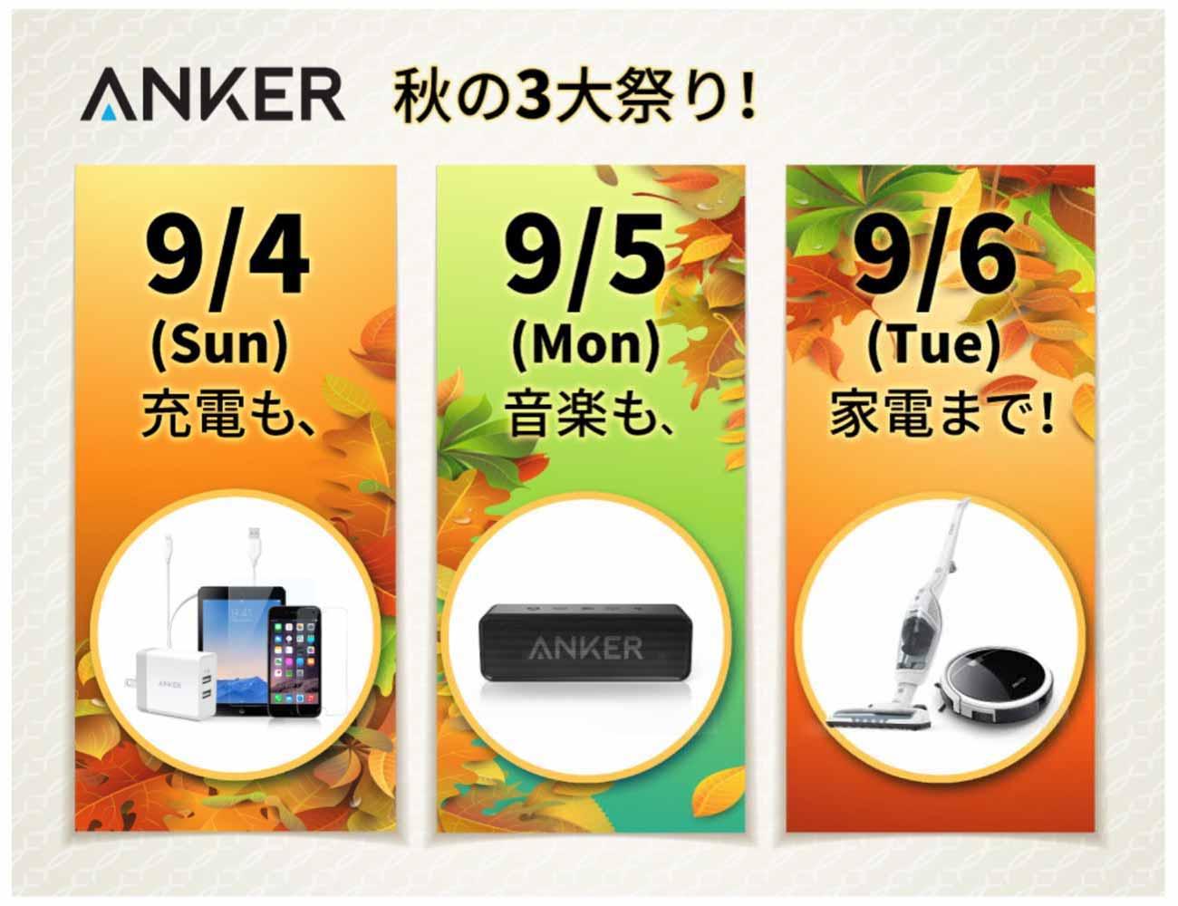 「Anker秋の3大祭り」〜 2日目はポータブル Bluetooth スピーカー「Anker SoundCore」