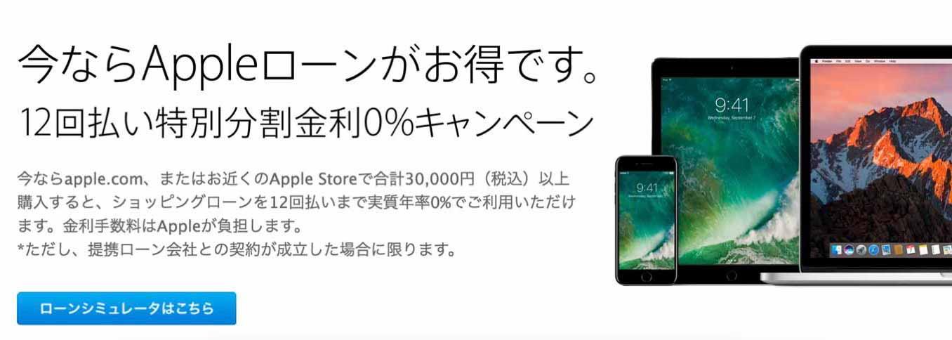 Apple、「ショッピングローン 特別分割金利0%キャンペーン」を24回払いまでから12回払いまでに変更