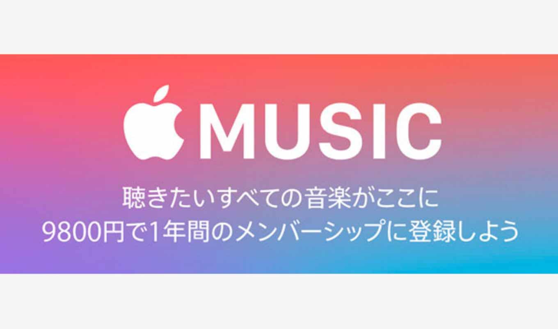 ソフトバンク、「Apple Music コード」「Apple Music Card」の販売開始