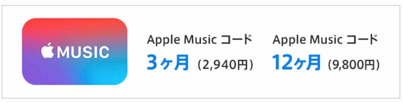 Applemusiccode1