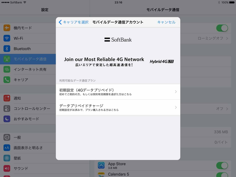 Applesimsoftbank 01