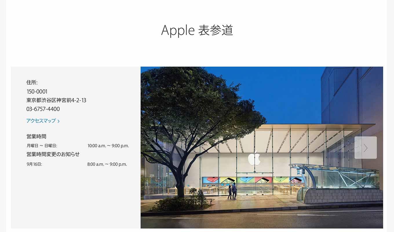 Apple、「iPhone 7」の発売日9月16日はApple Storeは午前8時にオープン