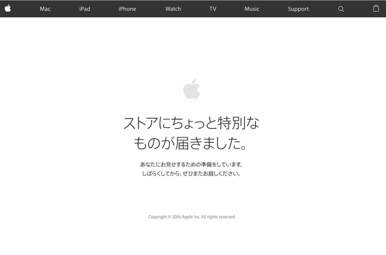 Apple、スペシャルイベントを前にオンラインストアをメンテナンスモードに 〜 「ストアにちょっと特別なものが届きました。」