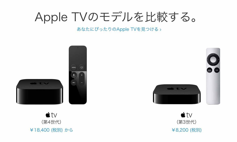 Appletv3rd