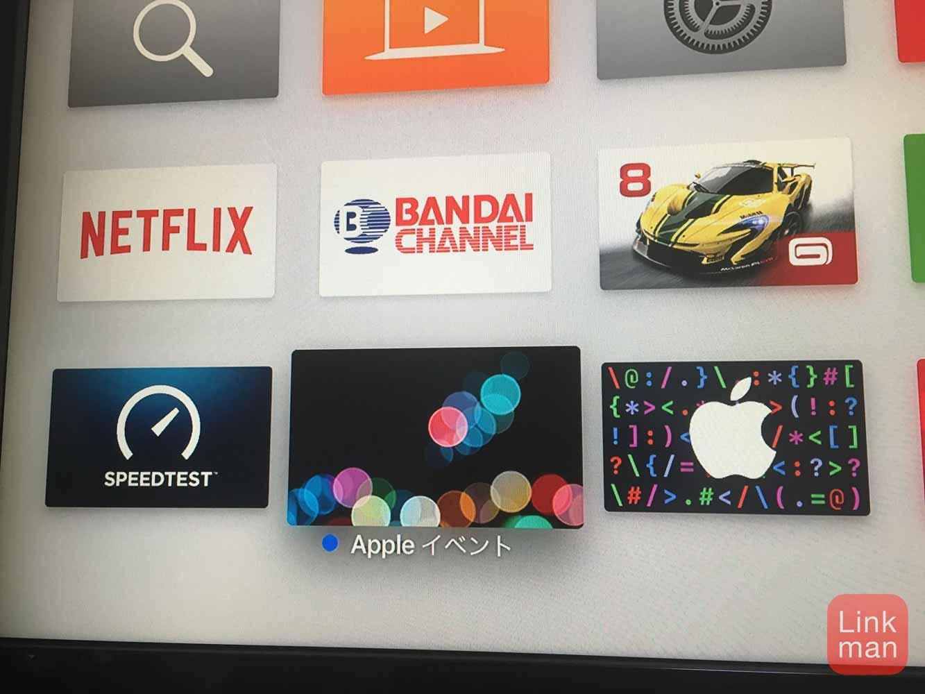 「Apple TV(第4世代)」向け「Appleイベント」アプリがアップデート 〜「iPhone 7」発表イベント仕様に