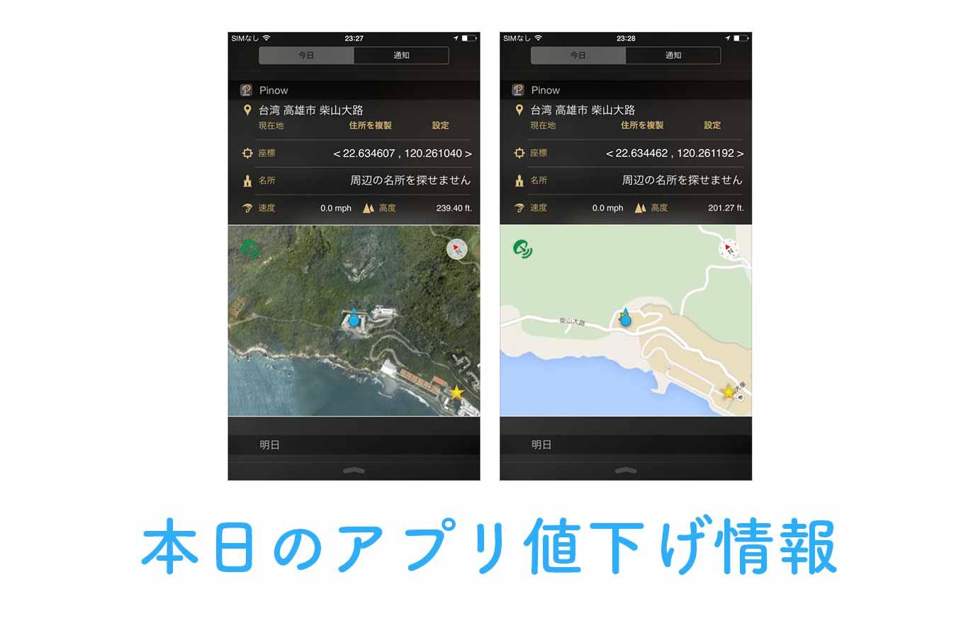 120円→無料!現在地の地図や住所を通位センターに表示できる「Pinow」など【9/12】アプリ値下げ情報