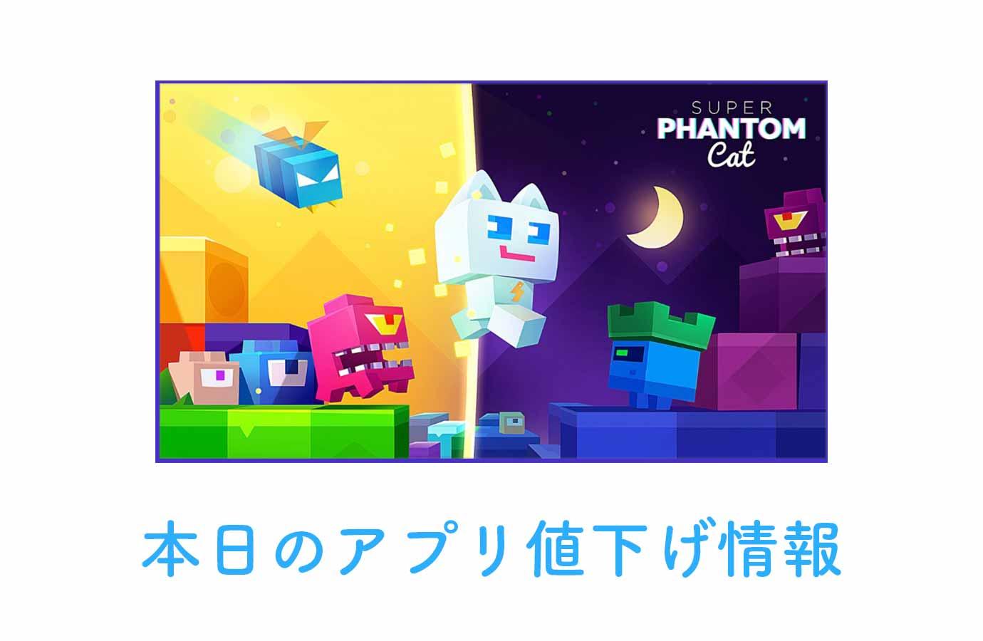 250円→無料!かわいい猫が主役のアクション「スーパー ニャー!!」など【9/15】アプリ値下げ情報