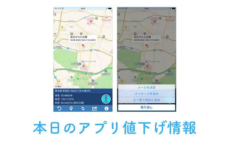120円→無料!現在地や指定した場所を簡単に知らせることができるアプリ「Location Sharing++」など【9/24】アプリ値下げ情報