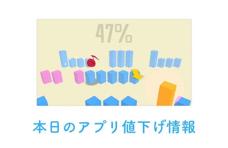 120→無料!新感覚リズムアクション「Steps!」など【9/25】アプリ値下げ情報