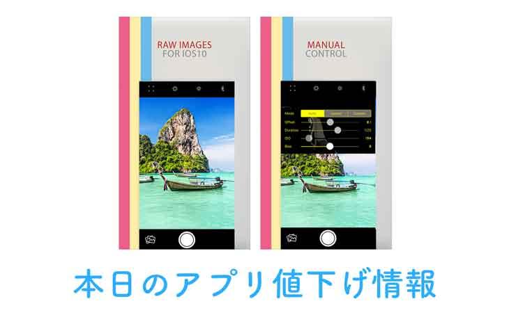 240円→無料!RAW撮影ができるマニュアルカメラアプリ「RAW Camera」など【9/26】アプリ値下げ情報