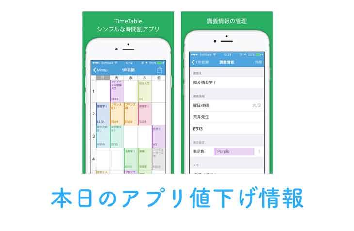 240円→120円!学生にオススメ、シンプルで使いやすい時間割アプリ「シンプルな時間割」など【9/28】アプリ値下げ情報