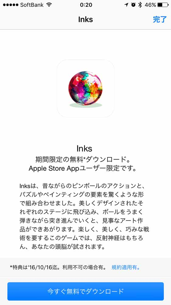 Appstorefreeapp 01