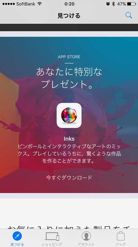 Apple、Apple Storeアプリ内の無料コンテンツとして「links.」を期間限定で提供中