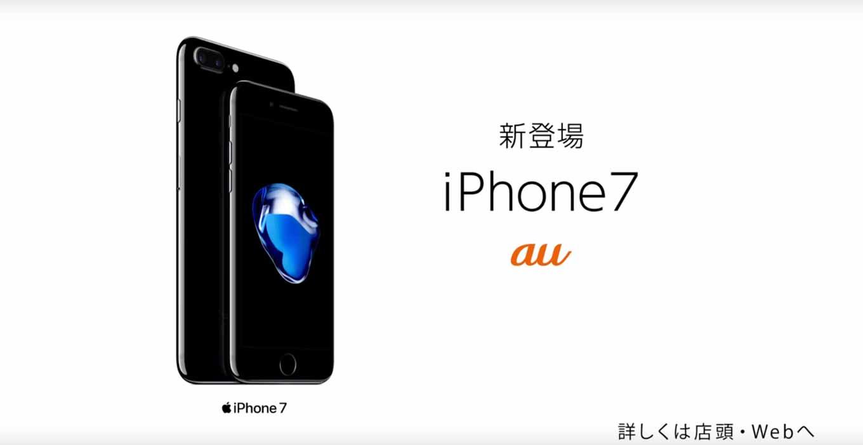 au、「iPhone 7」のTVCM「おむすびころりん」篇を公開 〜 ドコモも「記者たちの競争」篇を公開中