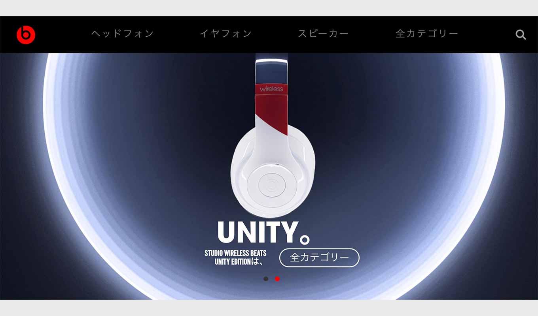9月7日のスペシャルイベントで「iPhone 7」と共にBeats by Dreの新製品も発表か!?