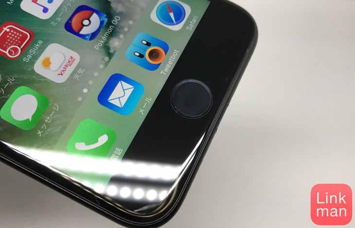 【iOS 10】「iPhone 7・iPhone 7 Plus」のホームボタンの振動強さを設定・変更する方法