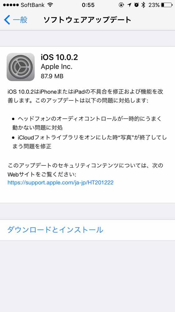 Apple、「iOS 10.0.2」リリース 〜 iPhone/iPadの不具合の修正および機能の改善