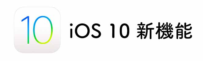 ios10new