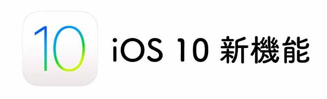 ios10new