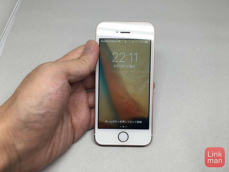 iOS 10:ロック画面を解除するにはホームボタンを押す 〜 以前のように「指を当てるだけ」にする方法も
