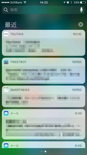【iOS 10】未読の通知を一気にすべて消す方法(3D Touch対応機種のみ)