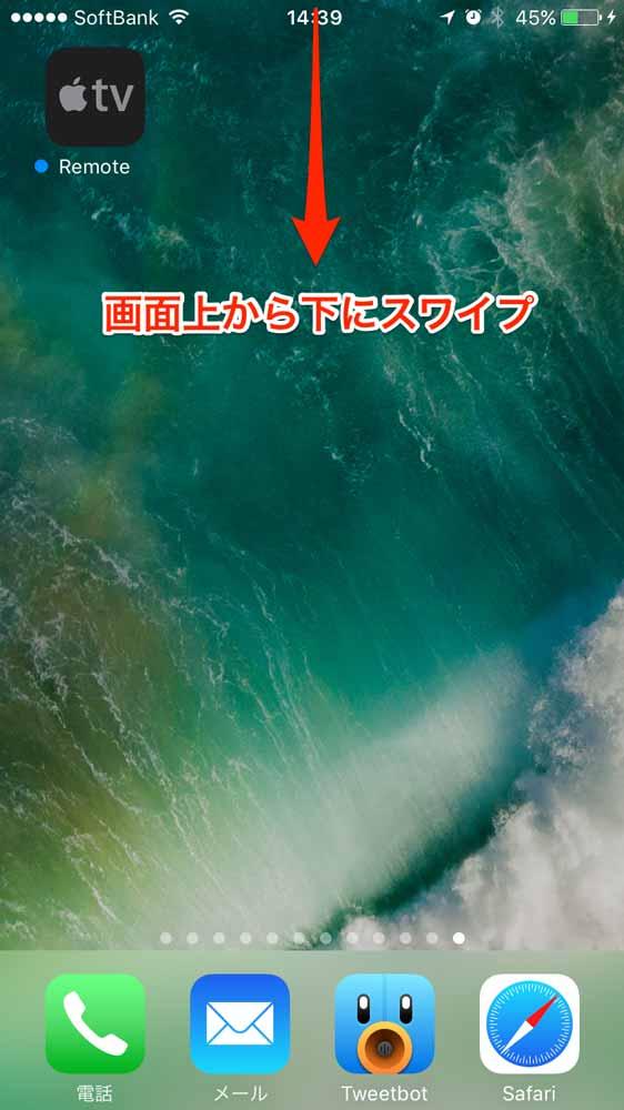 Ios10tsuchi 02