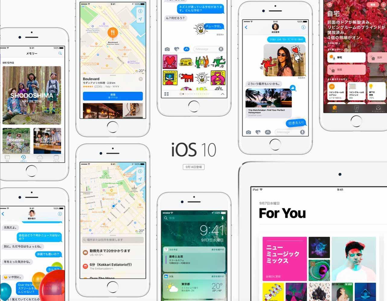 Apple、「iOS 10」と「watch OS 3」を9月13日(日本は9月14日)にリリースへ 〜 デベロッパーにはGM版がリリース