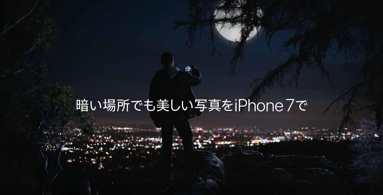 Apple、iPhone 7の新しいTVCM「Midnight」の日本版を公開
