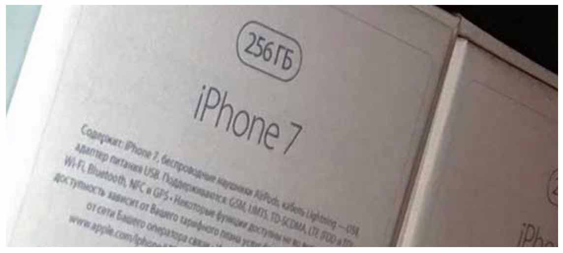 Iphone7packagero1