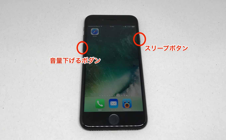 Iphone7saikido 01