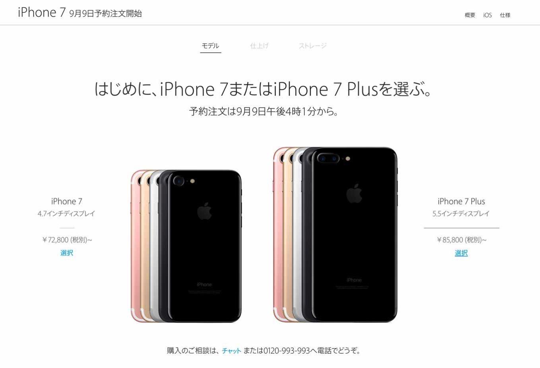 Apple、「iPhone 7」の予約を9月9日午後4時1分から 〜 国内価格も発表、72,800円から
