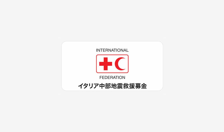 iTunes Store、「イタリア中部地震救援募金」の受付を開始