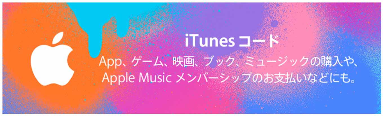 au Online Shop、「iTunesコード 10%OFFキャンペーン」を実施中(2016年9月30日17:00まで)