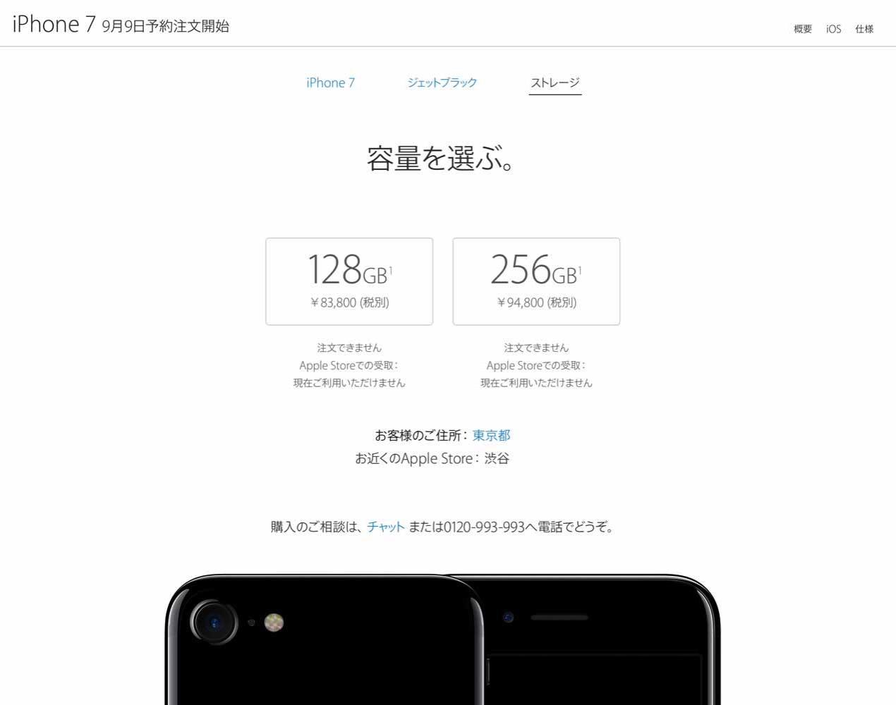 「iPhone 7」「iPhone 7 Plus」の新色「ジェットブラック」には32GBモデルはなし