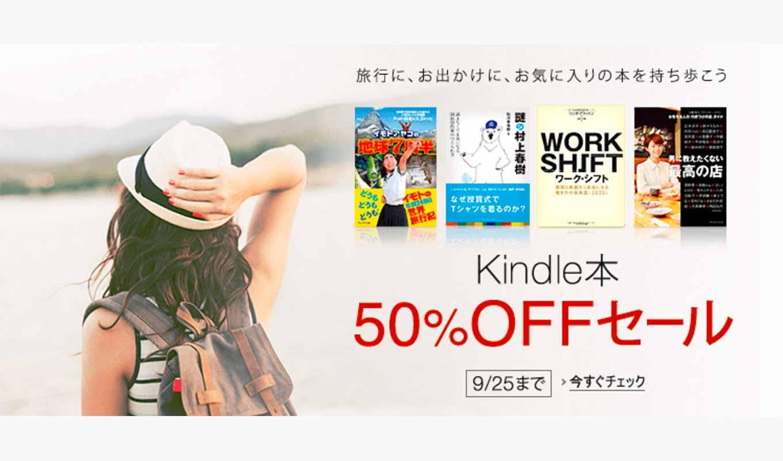 【50%オフ】Kindleストア、「Kindle本50%OFFセール」実施中(9/25まで)
