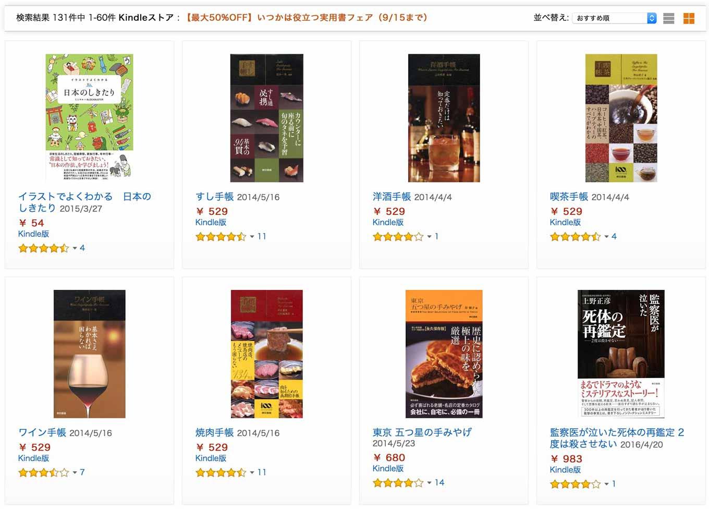 【最大50%オフ】Kindleストア、「いつかは役立つ実用書フェア」実施中(9/15まで)