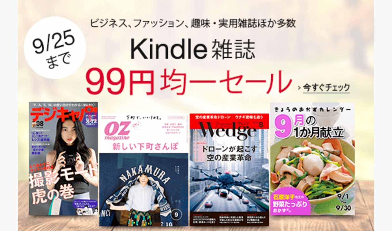 【99円均一】Kindleストア、「Kindle雑誌99円均一セール」実施中(9/25まで)