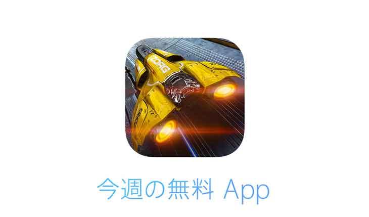 Apple、「今週のApp」として「AG Drive」を無料で配信中