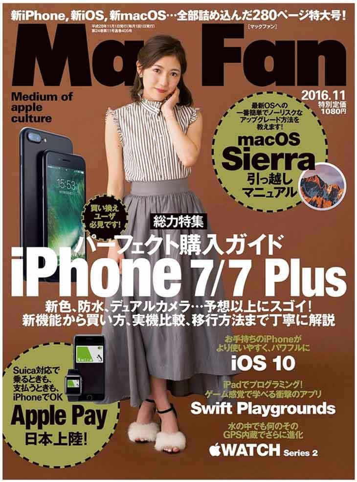 「Mac Fan 2016年11月号」が本日発売、表紙はAKB48の渡辺麻友さん