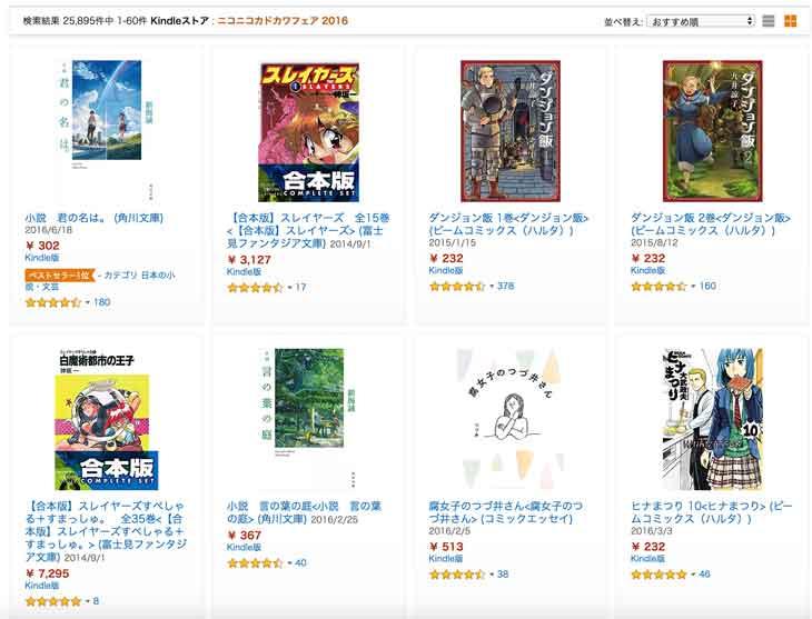 【50%OFF】Kindleストア、KADOKAWAの全対象タイトルが対象の「ニコニコカドカワ祭り2016」開催中(10/7まで)