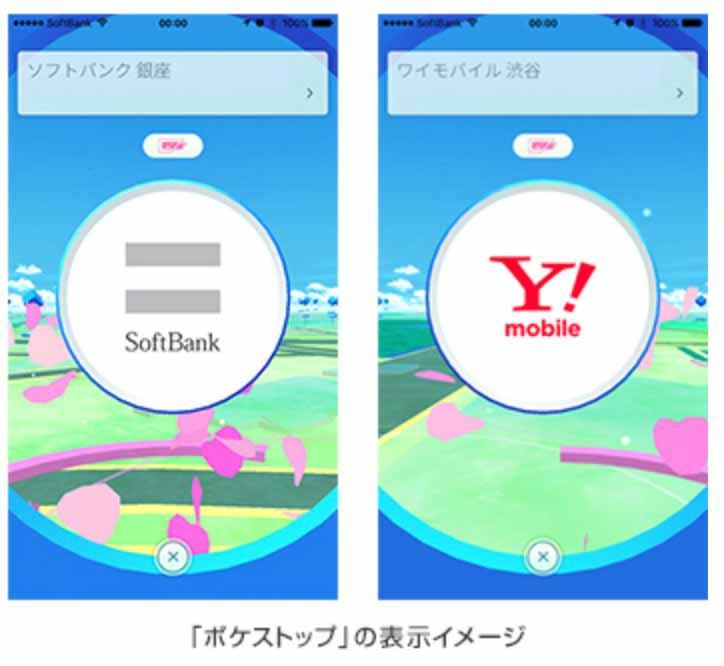 Pokemongosoftbank1