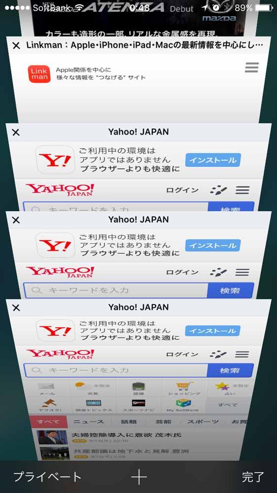【iOS 10】「Safari」でたくさん開いたままのタブを一発で消す方法