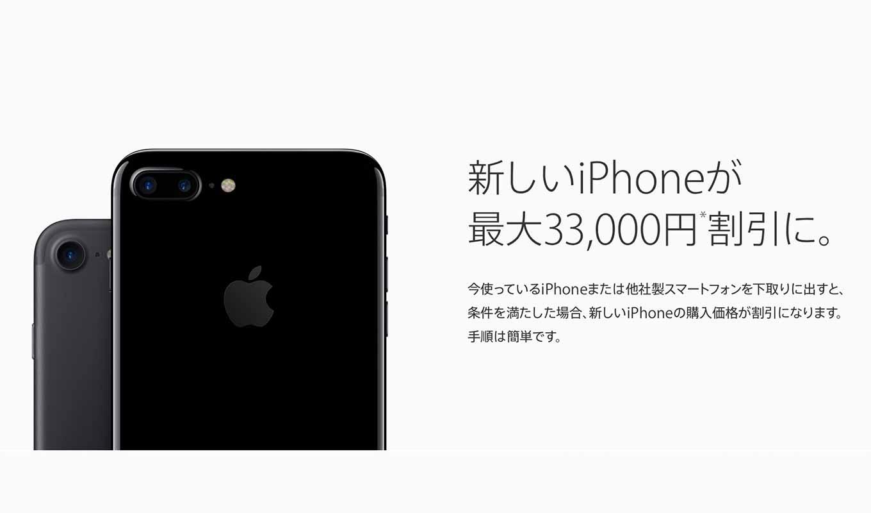 Apple、「iPhone下取りキャンペーン」の下取り額の改定を実施(2017年1月)