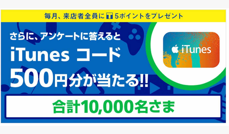 ソフトバンクショップ、アンケートに答えると抽選で10,000名にiTunesコード500円分がその場で当たるキャンペーン実施中