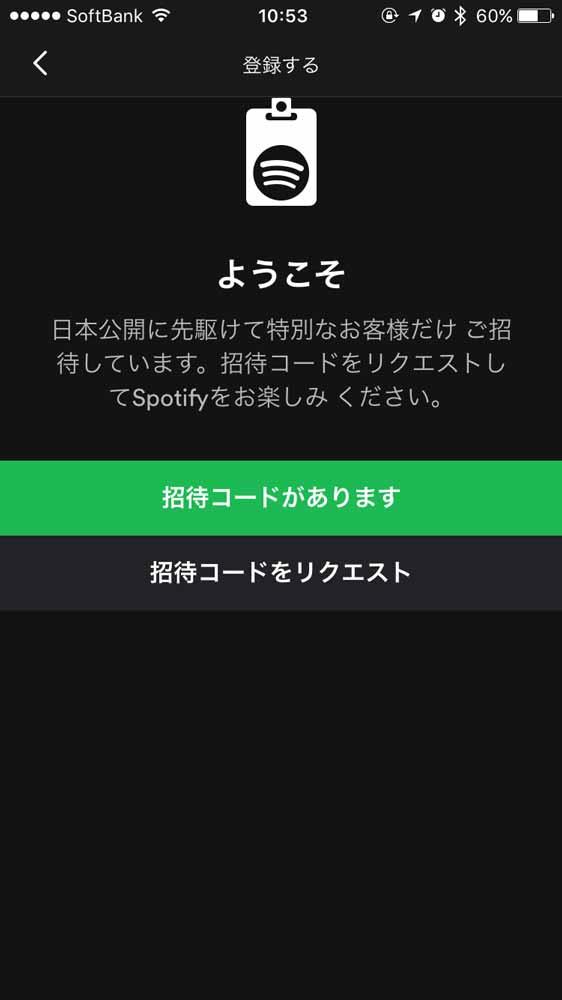 Spotifyios syotai