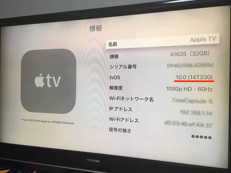 Apple、「Apple TV(第4世代)」向けに「tvOS 10」リリース 〜 iOSアプリ「Apple TV  Remote 1.0.1」も